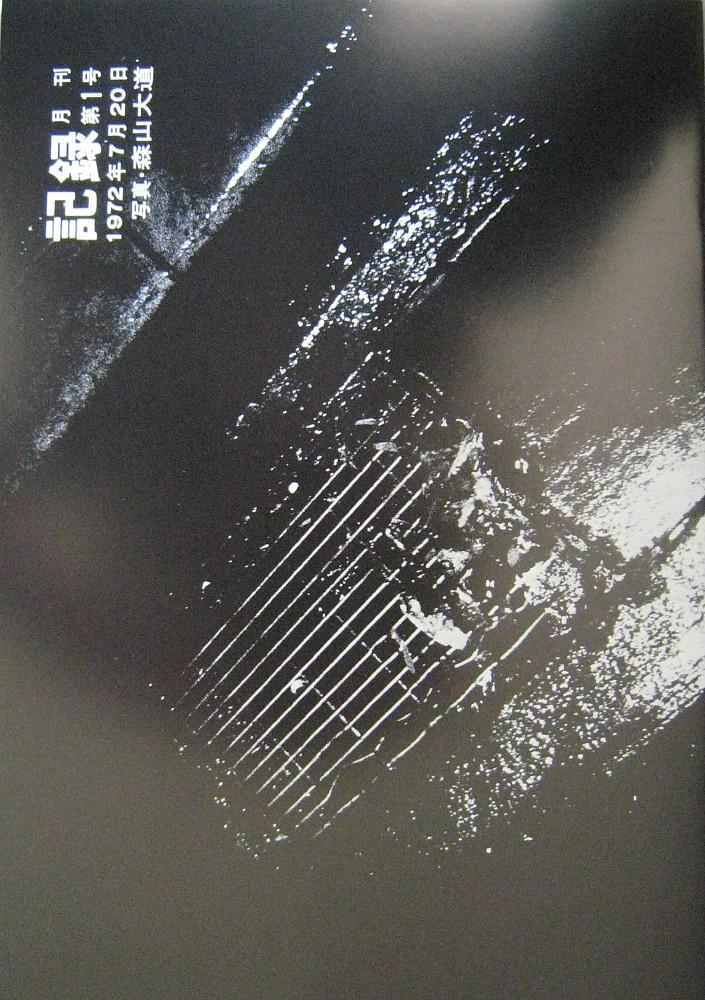 Daido Moriyama | Record 1-5 (re-print  ed) | 2008 | Zucker