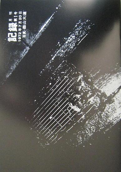 7246fd01dc6cc4 Daido Moriyama   Record 1-5 (re-print. ed)   2008   Zucker Art Books