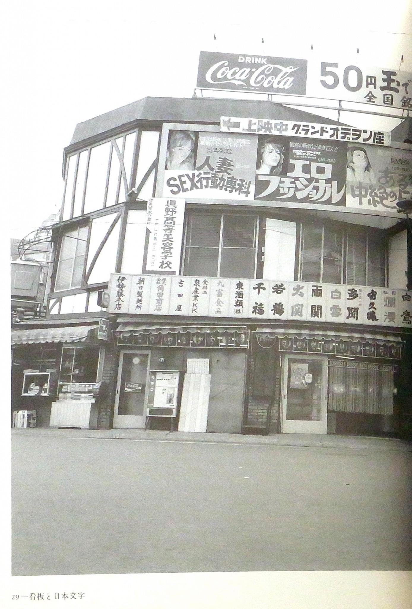 Seiji Kurata Flash Up Street Photorandom Tokyo 1975 1979 1980 Home Gt Switches Progressive Toggle Switch Noboyoshi Araki Autumn 1984