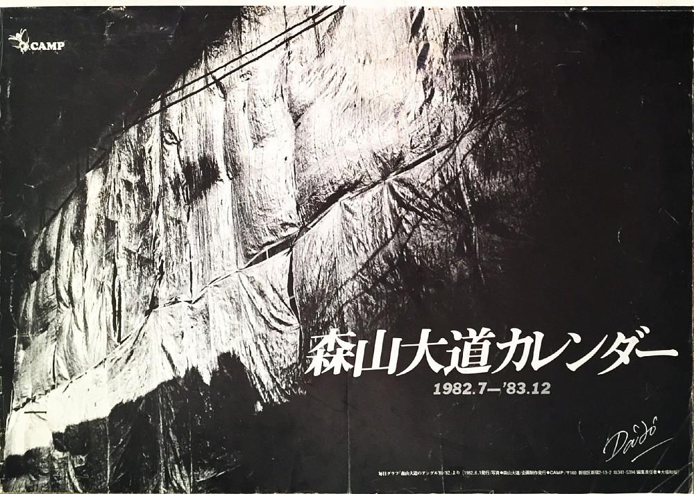 Daido Moriyama | Calender Camp | 1982 | Zucker Art Books